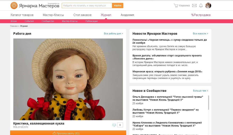 Моя кукла Кристина стала «Работой дня» на Ярмарке Мастеров